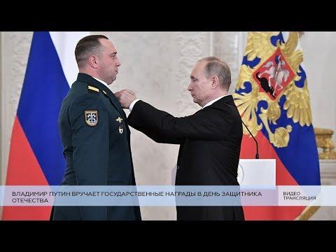 Президент Владимир Путин вручает государственные награды в День защитника Отечества