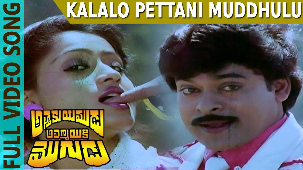 Download Kalalo Pettani Muddhulu Video Song   Attaku Yumudu Ammayiki Mogudu Movie   Chiranjeevi, Vijayasanthi