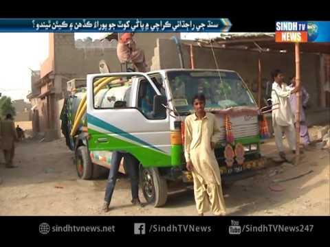Karachi Water shortage   Report - Sindh TV News