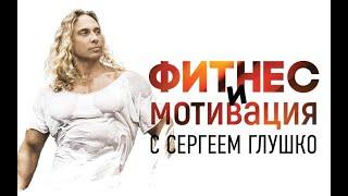 """Программа """"Фитнес и мотивация с Сергеем Глушко"""". 1-я тренировка."""