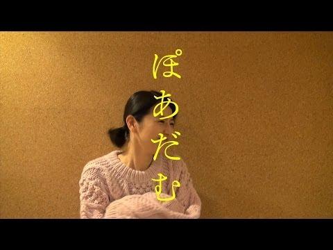 銀杏BOYZ - ぽあだむ (MV)