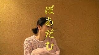 ディレクター 木本健太と峯田和伸 出演 1283人 長澤まさみ 「光のなかに...