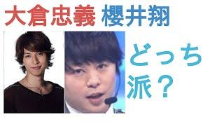 投票ページはこちらです↓ https://tohyotalk.com/question/38795 #大倉忠義 と #櫻井翔 はどっちが #老けてる?というテーマの投票結果です。 ・コメント...