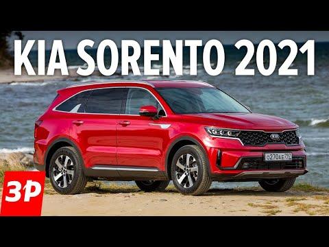 Kia Sorento 2021 что брать: бензин или дизель / Почему Киа Соренто, а не Хендай Санта Фе? Тест-драйв