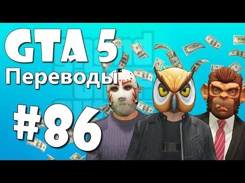 ИГРАЕМ В ГТА 5!!! ( прохождение карт, Смешные Моменты, гта