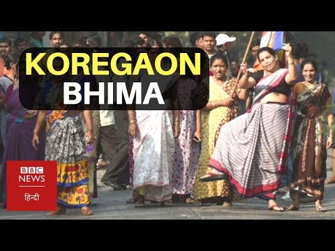What Is The Reason Behind Koregaon Bhima Violence? (BBC Hindi)
