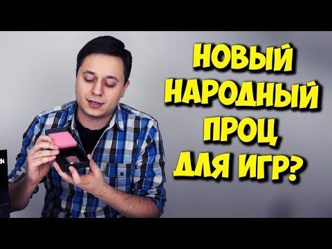 ПРОЦЕССОР ДЛЯ ИГР В 2018! / ОБЗОР INTEL CORE i5 8400