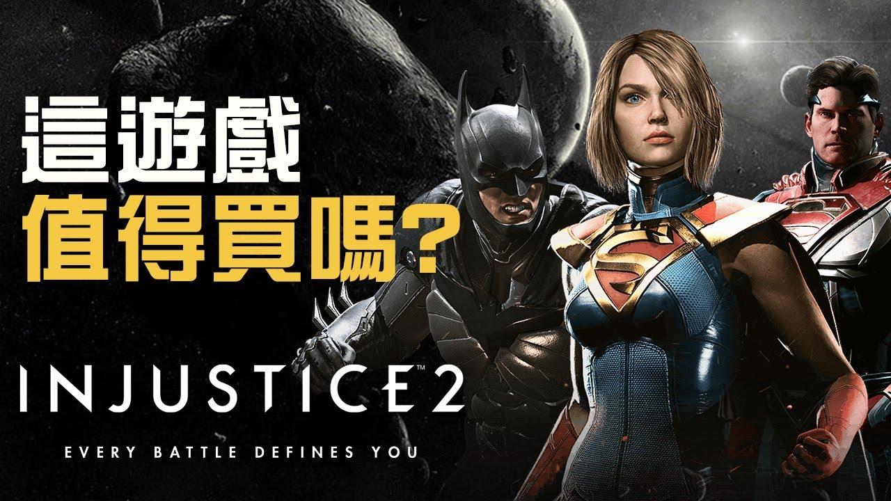 【值得買嗎?】Injustice 2 遊戲短評 | 超級英雄:武力對決 2 (PS4/Xbox1) - YouTube
