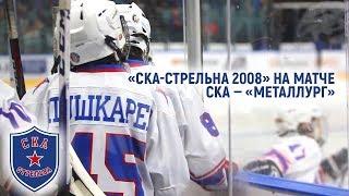 «СКА-Стрельна 2008» на матче СКА — «Металлург»