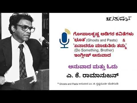 ಎರಡು ಅನುವಾದಿತ ಕವನಗಳು : ಎ. ಕೆ. ರಾಮಾನುಜನ್ | Two translated poems : A. K. Ramanujan