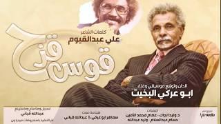أبوعركي البخيت - قوس قزح   New 2018   اغاني سودانية 2018