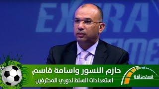 حازم النسور واسامة قاسم - استعدادات السلط لدوري المحترفين
