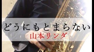 山本リンダのどうにもとまらないをアルトサックスで演奏してみた。 長内...