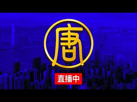 新唐人亞太台 直播