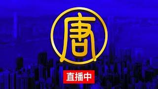 新唐人LIVE 24小時直播 @新唐人亞太電視台NTDAPTV