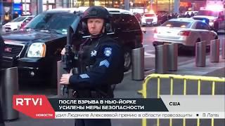 Является ли новый взрыв в Нью-Йорке терактом