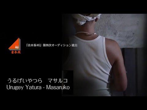 【星ドラ (吉本坂46) 】公式放送に出演していたマサルコさんを応援しています(第三回ゲストライブのお知らせ)【四次オーディション】