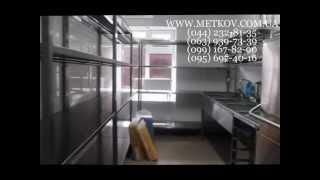 Оборудование для ресторанов(Производство технологического оборудования для ресторанов, баров, кафе.... Наш сайт www.metkov.com.ua., 2012-06-17T11:48:47.000Z)