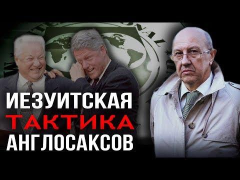 Ельцин в отчаянии. На пути к дефолту 1998-го. Андрей Фурсов