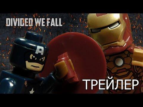 ЛЕГО Первый Мститель: Противостояние - Русский Трейлер