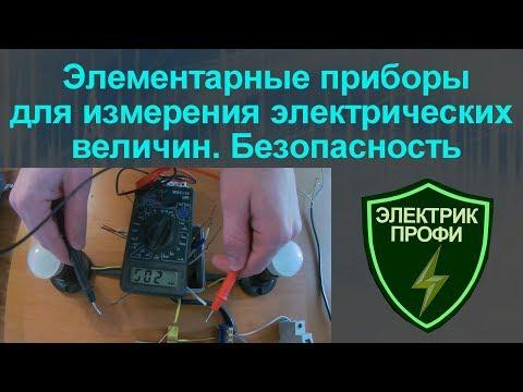 Второе, что должен усвоить начинающий электрик Индикаторная отвертка