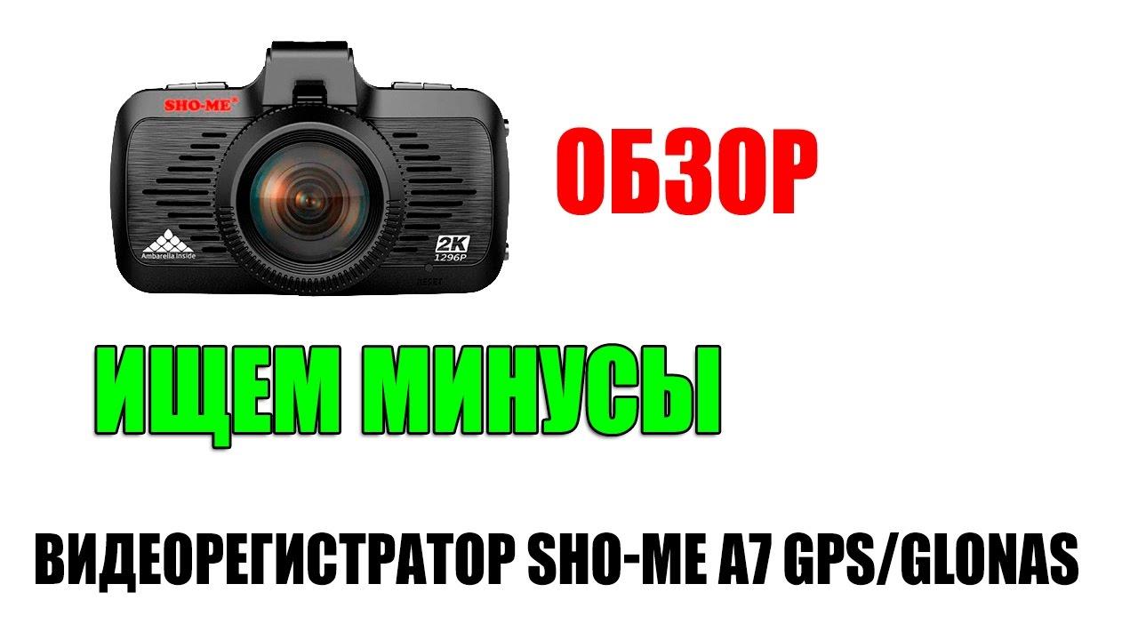 Видеорегистратор SHO-ME A7 GPS GLONASS вечернее видео .