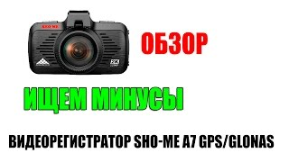 Обзор видеорегистратора Sho-Me A7 GPS/Glonas