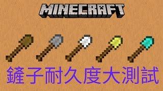 《神黑龍》實況-minecraft 5種鏟子的耐久度測試
