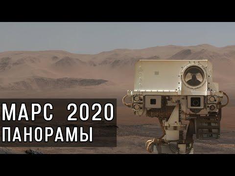 Марс 2020. Новейшие