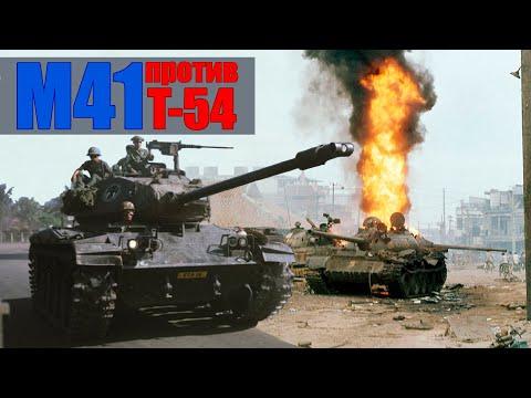 Великие танковые сражения, Вьетнам. Т-54 Vs M41 История применения бронетехники во Вьетнамской войне