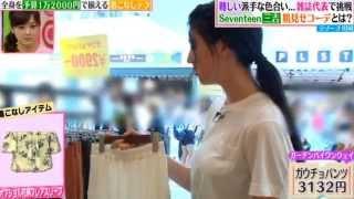 三吉彩花 プロフィール 生年月日 1996年6月18日 年齢 19歳 血液型 B型 ...