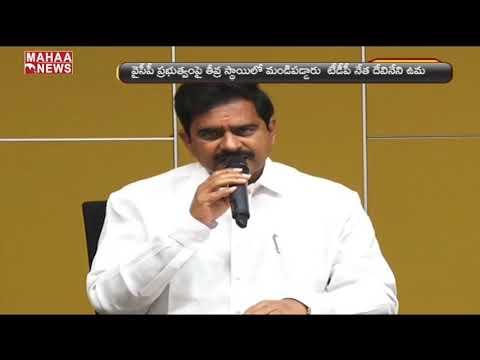 Devineni Uma Comments On YCP Leaders | జగన్ ప్రభుత్వానికి సిగ్గు ఉందా : దేవినేని ఉమా |  MAHAA NEWS