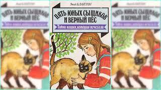 Пятеро тайноискателей и собака. Тайна пропавшей кошки, Энид Блайтон #1 аудиосказка онлайн