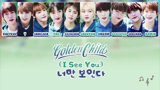 Golden Child  골든차일드  - I See U  너만 보인다  Lyrics  Han/rom/eng