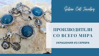 Серебро //// новинки //// разные страны