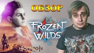 The Frozen Wilds - Обзор DLC к Horizon Zero Dawn