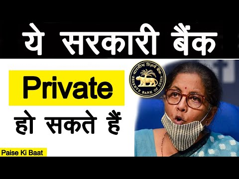 क्या 6 सरकारी बैंक प्राइवेट हो जायेंगे | 6 govt banks going to be Privatised?