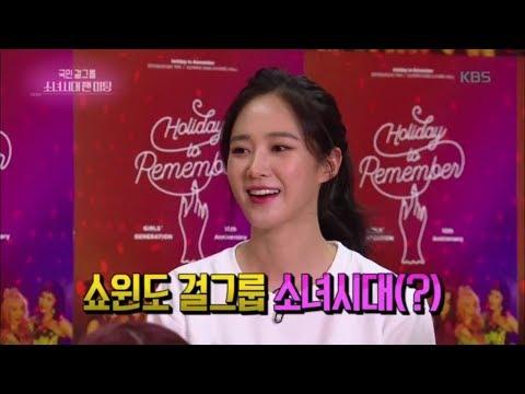 연예가중계 Entertainment Weekly – 쇼윈도 걸그룹 소녀시대(?).20170818
