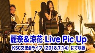 麗奈(中2)&涼花(小5)LIVE Pic Up ※2018.7.14/ライブ家ハウス Imag...