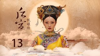 甄嬛传 13 | Empresses in the Palace 13 高清