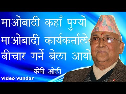KP Oli on current affairs and coming Elections in Nepal | CPNUML party head office Kathmandu