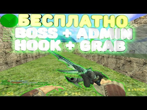 *FREE BOSS+ADMIN+VIP+HOOK+GRAB*Counter-strike 1.6 DeathRun сервер [слив аккаунта]