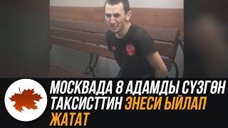 Москвада 8 адамды сүзгөн таксисттин энеси ыйлап жатат