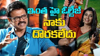 నారప్ప లాంటి  హై ఓల్టేజ్ సినిమా  నాకు ఎపుడు దొరకలేదు: వెంకటేష్ l  #IndiaglitzTelugu