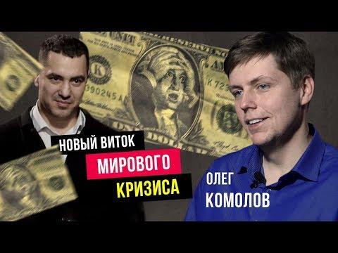 О мировом кризисе и о многом другом. Олег Комолов. Простые Числа. Comrade Major.