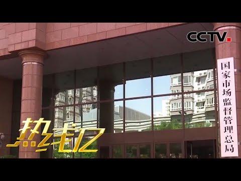 《热线12》 国家市场监