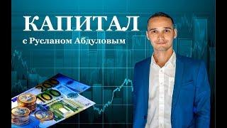 Капитал. Бизнес на аренде недвижимости. Новостройки. Личный кейс - 1 млн. рублей с одной сделки!