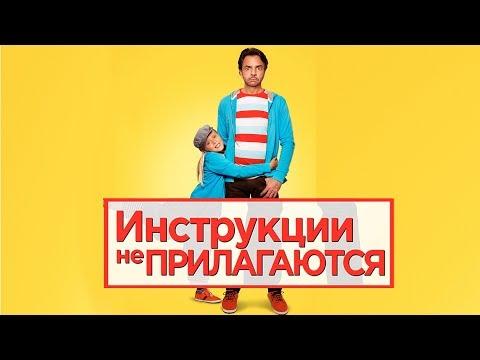 Инструкции не прилагаются (Фильм 2013) Комедия, драма