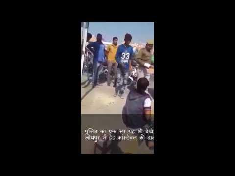 पुलिस का एक रूप यह भी देखे।जोधपुर में हेड कांस्टेबल की दादागिरी।jodhpur police।
