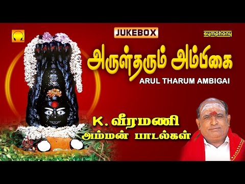 Arul Tharum Ambigai | K Veeramani Amman Songs | Jukebox